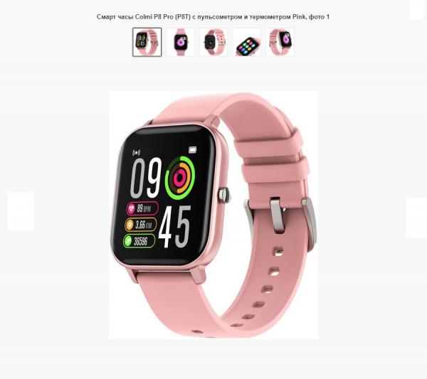 Смарт часы Colmi P8 Pro (P8T) Pink